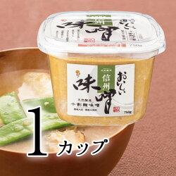 おいしい味噌750g1カップ