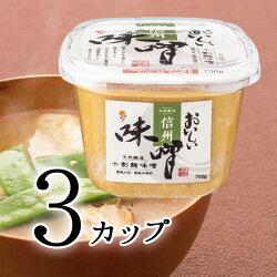 おいしい味噌750g3カップ