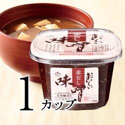 おいしい赤だし味噌750g1カップ天然醸造した八丁味噌を使用赤味噌豆味噌赤だしみそかつおだしだし入り味噌汁