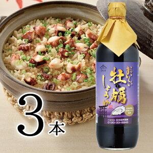 おいしい牡蠣しょうゆ 900ml 3本かき醤油 カキ 広島県 牡蠣エキス 丸大豆醤油 三河本みりん 溜 たまり