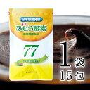 あもう酵素77 1袋15包(1包たっぷり3g)77種類の厳選植物発酵エキス!
