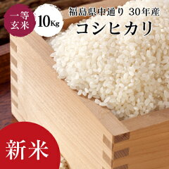 福島中通りコシヒカリ10kg
