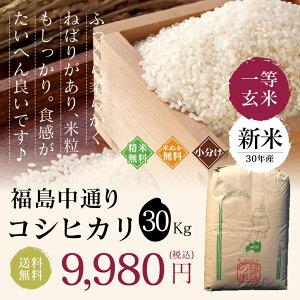 福島中通りコシヒカリ30kg