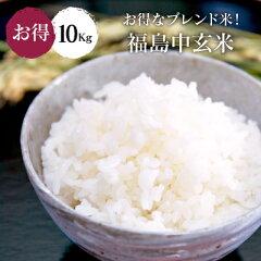 福島中玄米10kg