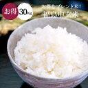 米 30Kg 送料無料 無洗米【福島中玄米 30kg】訳あり 未検査米 ブレンド米 お米 玄米 白米 新米 こめ コメ 精米 ギフト…