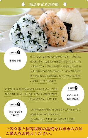 福島中玄米の特徴