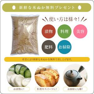 米ぬか無料プレゼント
