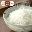 米 30Kg 送料無料 無洗米【福島県産 ミルキークイーン 30Kg】お米 玄米 白米 こめ コメ 精米 令和二年産 一等米 『北…