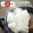 〈期間限定特別価格1/31まで〉米 30Kg 送料無料 無洗米【福島県産 ひとめぼれ 30Kg】お米 玄米 白米 こめ コメ 精米 …