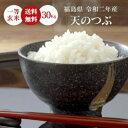 【3/1限定 ポイント最大17倍】米 30Kg 送料無料 無洗米【福島県産 天のつぶ 30Kg】お米 玄米 白米 こめ コメ 精米 令…