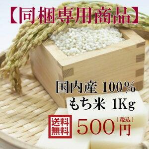 米 もち米 1Kg 送料無料 【同梱専用商品 国内産 もち米 1Kg】お米 白米 もち モチ こめ コメ 精米
