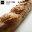 バゲット4本セット(フランスパン)