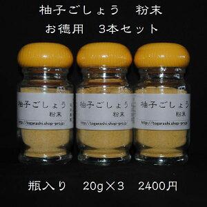 【柚子ごしょう 粉末 20g入 3本セット】柚子のさわやかな風味の粉末と激辛とうがらしの香辛料。辛さの中に旨味が詰まっています。売れ筋商品。お徳用。無農薬栽培。国産・奈良・宇陀産ト