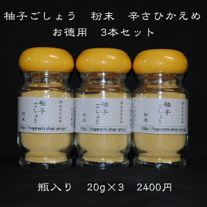 【柚子ごしょう 粉末 辛さひかえめ 20g入 3本セット】柚子のさわやかな風味の粉末と中辛とうがらしの香辛料。辛さの中に旨味が詰まっています。お徳用・無農薬栽培。国産・奈良産とうが