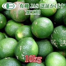 【予約】大分県産有機かぼす(加工用) 10kg ※8月20日〜発送開始