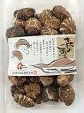 【送料無料】 大分県産 原木 小粒 しいたけ100g 小さいけど干し 椎茸 の旨味がギュギューッ【定形外メール便】