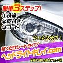 ヘッドライトキレイ.com hkcom1 黄ばみ取り 簡単作業