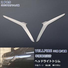 【クーポン配布中】トヨタ ヴェルファイア 30系 前/後期 ヘッドランプカバー ガーニッシュ ヘッドライトトリム メッキモール ステンレス(鏡面仕上げ) ドレスアップ カスタムパーツ 外装 アクセサリー 2PCS 3602 AL/VE特集