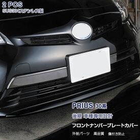 【予約5/21】トヨタ プリウス 30系 後期 フロントナンバープレートカバー ナンバープレートトリム ガーニッシュ ブラック ステンレス(鏡面仕上げ)ドレスアップ 外装 カスタムパーツ エアロ アクセサリー 傷防止 2PCS EX213BK PRIUS特集