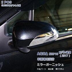 トヨタアクアNHP10ステンレスサイドミラーガーニッシュ2PCSEX229