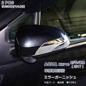 【増税対策×ポイントアップ】トヨタ アクア NHP10 前/中/後期 サイドドアミラー ガーニッシュ ハイブリッドトリム メッキモール ステンレス(鏡面仕上げ) ドレスアップ カスタムパーツ アクセサリー 外装 AQUA 2PCS EX229