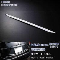 トヨタアクアNHP10ステンレスリアゲートトリムカバーEX230