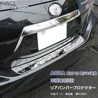 トヨタアクアNHP10ステンレスリアバンパープロテクターEX233