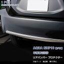 【応援セール5】トヨタ アクア NHP10 前/中期 リアバンパープロテクター ガーニッシュ バンパートリム メッキモール …