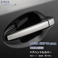 トヨタアクアNHP10シルバーステンレスドアハンドルカバー8PCSEX236