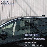 トヨタプリウス50系PHV2015年12月〜ウインドウトリムウィンドウモールウェザーストリップカバーステンレス(鏡面仕上げ)外装カスタムパーツエアロサイドドアガーニッシュ4PCSPRIUSex610