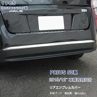 トヨタ新型プリウス50系2015年12月〜リアバンパーカバーバンパーパネルリアバンパーモールバックドアリアガーニッシュステンレス製(鏡面仕上げ)外装カスタムパーツカー用品エアロ1PCSEX617