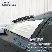 トヨタプリウス50系/PHV2015年12月〜サイドリアウィンドウピラーカバーリアクォーターパネルピラーモールアルミ製(鏡面仕上げ)窓枠窓ふち外装カスタムパーツエアロ2PCSEX619