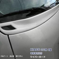 トヨタハイエース200系4型(H25/12〜)標準ボディー用ワイパーガードボンネットスポイラーフェイスパネルフロントガーニッシュPP材質グレーエアロ外装カスタムパーツエアロ1PCS1232