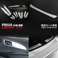 プリウス50系2015/12〜インテリアパネルアルミ製14PCS&リアバンパーステップガードステンレス1PCSカスタムパーツ内装品PRIUS50お得セット2549