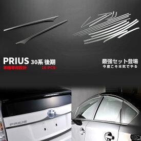 プリウス 30系 後期 リアエンブレムアンダーガーニッシュ(ロア) リア部分 2PCS & ウィンドウトリム ウィンドウ ガーニッシュ 14PCS ブラックステンレス 鏡面仕上げ PRIUS 外装 アクセサリー お得セット 2554 PRIUS特集