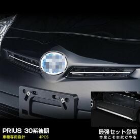 プリウス 30系 後期 サイドアンダートリム サイド部分 ステンレス 鏡面仕上げ 2PCS&グリルカバー ステンレス 2PCS 2555 PRIUS お得セット