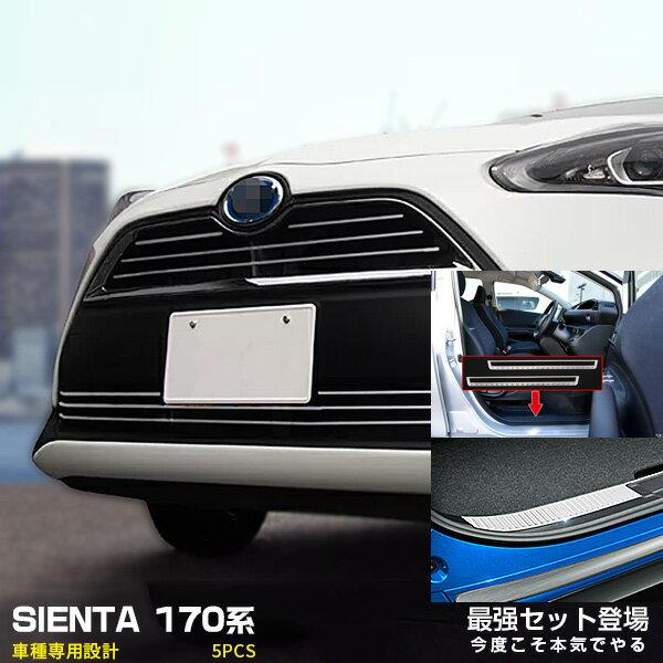 シエンタ 170系 スカッフプレート&バンパーグリルカバー &リアバンパーラゲッジスカッフプレート ステンレス製 パーツ アクセサリー 車用品 お得セット 2797