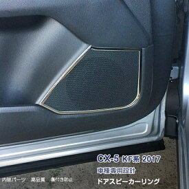 MAZDA CX-5 KF系 ドアスピーカーリング ガーニッシュ サイドドアトリム アクセサリー メッキモール ステンレス(鏡面仕上げ) インテリアパネル カスタムパーツ ドレスアップ 全グレード対応 4PCS 3257