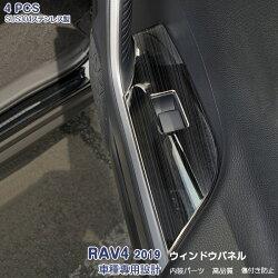 トヨタRAV42019ウィンドウスイッチベースパネル
