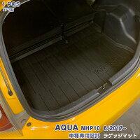 トヨタアクアNHP10ラゲッジマット/フロアマット/カーゴマット/トランクマット