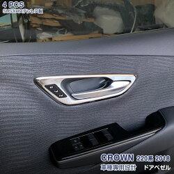トヨタクラウン220系2018インナードアノブカバーガーニッシュドアベゼルトリムインテリアパネル