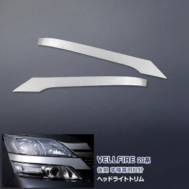 【クーポン配布中】トヨタ ヴェルファイア 20系 後期 ヘッドランプヘッド ガーニッシュ ヘッドライトトリム パネル メッキモール ステンレス製(鏡面仕上げ) ドレスアップ カスタムパーツ エアロ 外装 アクセサリー 2PCS EX273 AL/VE特集