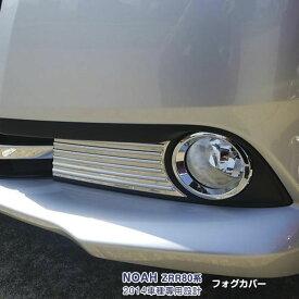 【15倍ポイント高還元】トヨタ ノア 80系 ZRR80G/ZRR85G フロントフォグランプカバー フォグランプガーニッシュ フォグライトトリム ドレスアップ メッキモール ステンレス(鏡面仕上げ)カスタムパーツ アクセサリー 外装 NOAH 2pcs EX447
