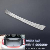 トヨタプリウス50系2015年12月〜リアバンパープロテクターラゲッジスカッフプレートリアバンパーガードステンレス(鏡面仕上げ)外装カスタムパーツエアロ傷付き防止PRIUS1PCSEX600