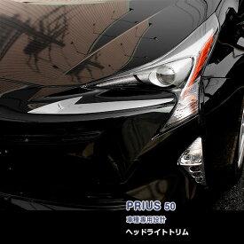 【クーポン配布中】トヨタ プリウス 50系 ヘッドライトトリム ヘッドランプ ガーニッシュ アイライン フロントスポイラーカバー メッキモール ステンレス(鏡面仕上げ) ドレスアップ カスタムパーツ 外装 エアロ アクセサリー 2PCS EX605 PRIUS特集
