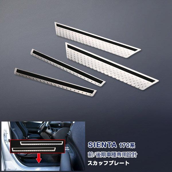 トヨタ シエンタ 170系 スカッフプレート サイド ステップガード ガーニッシュ ステンレス(ヘアライン仕上げ) ドレスアップ アクセサリー 傷防止 滑り止め付き カスタムパーツ SIENTA 4pcs I134