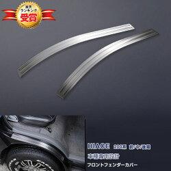 ハイエース200系フロントフェンダーカバー2-110-1
