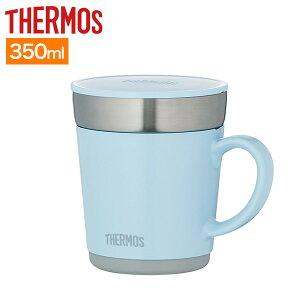 【サーモスTHERMOS】保温マグカップ350ml/JDC-351<ライトブルー(LB)>保温・保冷/丸洗いOK/結露しにくい/オフィスに/ドリンク/スープ