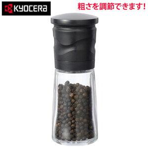 京セラ KYOCERA セラミックミル(胡椒用)黒(CM-15N-BK)
