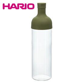 ハリオ HARIO フィルターインボトル 750ml (オリーブグリーン) FIB-75-OG